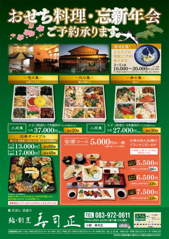 寿司正のおせち料理